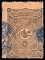 Turkey 1891 receipt and acquittances Sul4802.jpg