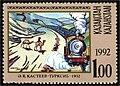Turksib stamp (1992).jpg