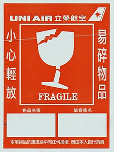 UNI AIR fragile tag 2014-11.jpg