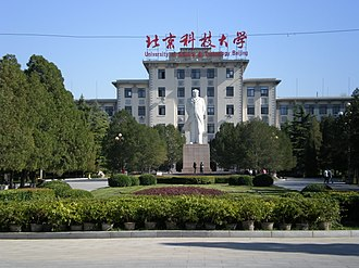 University of Science and Technology Beijing - USTB West Gate