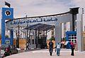 Université KASDI MERBAH Ouargla.jpg
