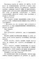 V.M. Doroshevich-Collection of Works. Volume IX. Court Essays-13.png