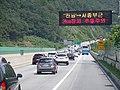 Variable Message Sign in Seoul-Yangyang Expwy Hwado IC-Geumnam TN(Yangyang Dir).jpg