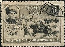 Военная почтовая марка СССР Доватор Смерть немецким оккупантам!