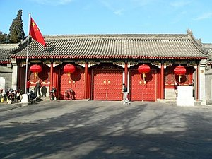 Prince Chun Mansion - The red gate into the Mansion