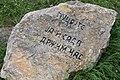 Wiki Šumadija XIŠumarice Memorial Park 527.jpg