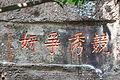 Wuyi Shan Fengjing Mingsheng Qu 2012.08.23 10-09-11.jpg