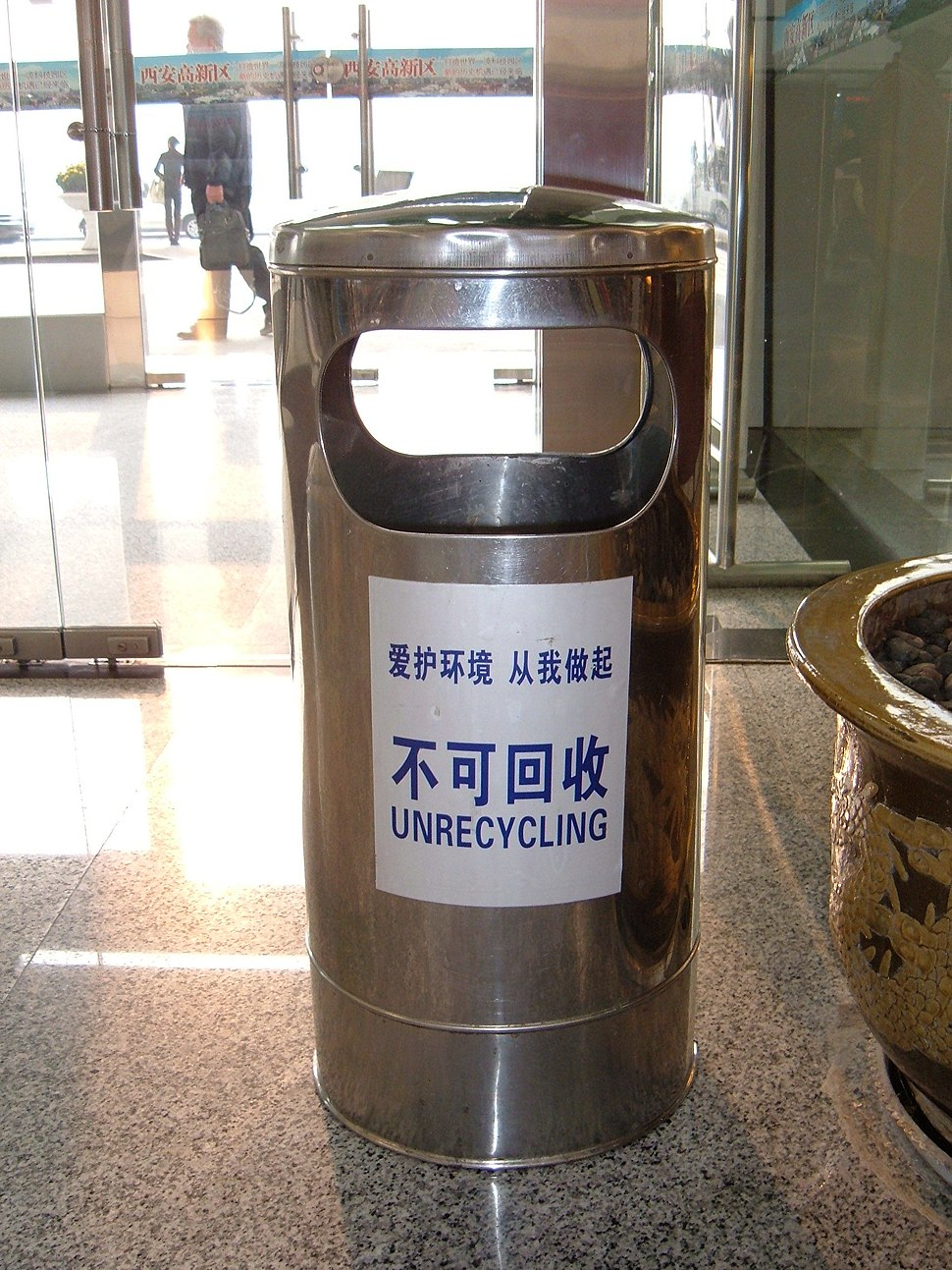 Xi%27an Xianyang International Airport unrecyling bin
