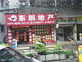 XinHui 新會 Gangzhou DPDC property agent shop April-2012.JPG