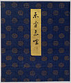 Yoshizawa Setsuan - Album Depicting Birds, Flowers, Landscapes, and Flower Pots - Walters 35174.jpg