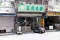 Yu Ching Vegetarian Restaurant 20150430.jpg