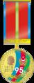 """""""Azərbaycan Respublikası Silahlı Qüvvələrinin 95 illiyi (1918-2013)"""" yubiley medalı.png"""