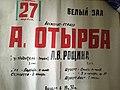 Алла Аслановна Отырба 09.jpg