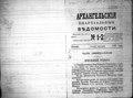Архангельские епархиальные ведомости. 1892. №01-02.pdf