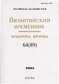Византийский временник 2005 64.pdf