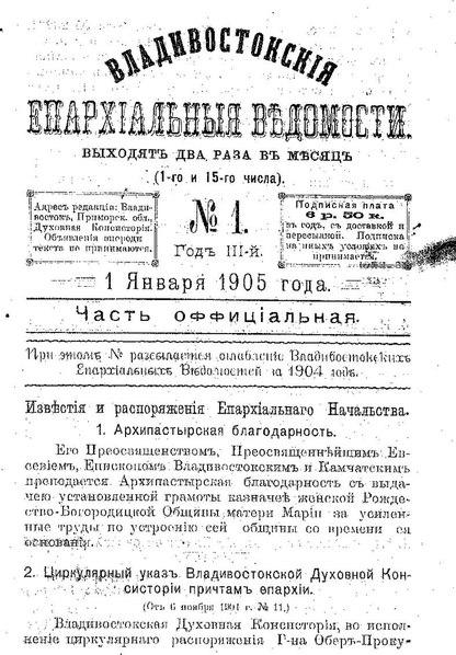 Владивостокские епархиальные ведомости фото
