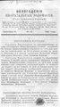 Вологодские епархиальные ведомости. 1895. №18.pdf
