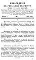 Вологодские епархиальные ведомости. 1900. №05.pdf