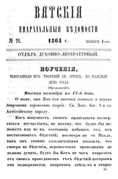 File:Вятские епархиальные ведомости. 1864. №21 (дух.-лит.).pdf