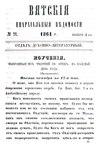Вятские епархиальные ведомости. 1864. №21 (дух.-лит.).pdf