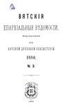 Вятские епархиальные ведомости. 1880. №03 (офиц.).pdf