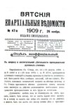 Вятские епархиальные ведомости. 1909. №47 (неофиц.).pdf