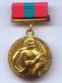 Державна премія Молдавської РСР.png