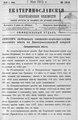 Екатеринославские епархиальные ведомости Отдел официальный N 13 (1 мая 1915 г) Год издания 43.pdf
