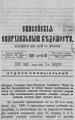 Енисейские епархиальные ведомости. 1889. №14-15.pdf