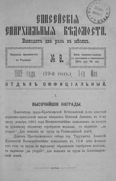 File:Енисейские епархиальные ведомости. 1902. №09.pdf