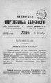 Киевские епархиальные ведомости. 1892. №19. Часть офиц.pdf