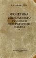 Книга Аванесова.png