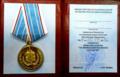 Медаль «За межнациональное согласие» (удостоверение).png
