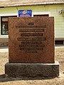 Меморіальна дошка в'язням фашистських тюрем.JPG