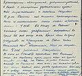 Описание подвига Савина в наградном листе представленного к медали «За боевые заслуги».jpg
