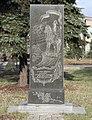 Пам'ятний знак на честь перших козачих поселень у Донбасі.jpg