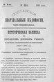 Полтавские епархиальные ведомости 1902 № 14 Отдел неофициальный. (10 мая 1902 г.).pdf
