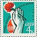 Почтовая марка СССР № 3156. 1965. Донорство в СССР.jpg