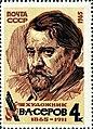 Почтовая марка СССР № 3225. 1965. Русское изобразительное искусство.jpg