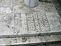 Старий Крим.Плита на могилі письменника О.Гріна.jpg