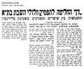 הרב יונה שטנצל הועמד לדין פלילי על מחאה של חילול שבת של נחום מזרחי וזוכה.pdf