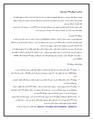 با پروتكل FTP.pdf