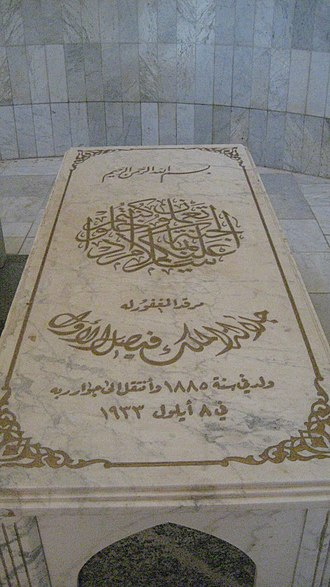 Faisal I of Iraq - King Faisal tomb in Baghdad
