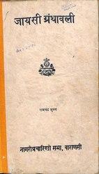 मलिक मोहम्मद जायसी: Jayasi Granthavali Ram Chandra Shukla