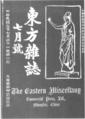 上海商务印书馆《东方杂志》民国三年(1914年)第十一卷第一号.png