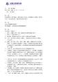 中華民國108年著作權法.pdf