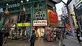 中華食堂 日高屋 - panoramio (1).jpg
