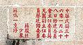 十九路軍抗日陣亡將士墳園凱旋門碑記.jpg