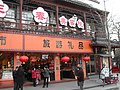 南京夫子庙 - panoramio (28).jpg