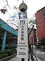 台北市後山埤捷運站附近 - panoramio (5).jpg
